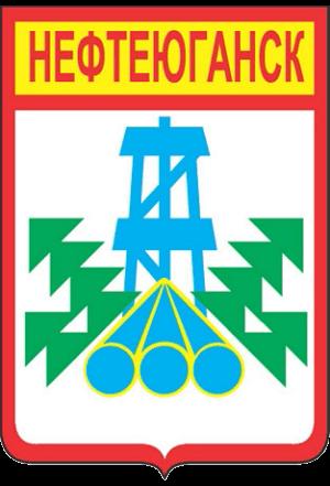 Нефтеюганск