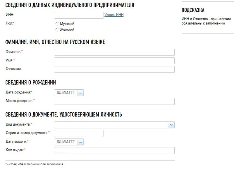 Анкета для регистрации ИП