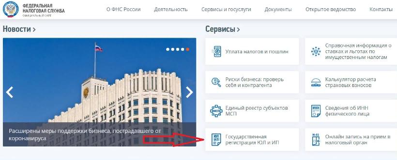 Регистрация ИП на сайте налоговой