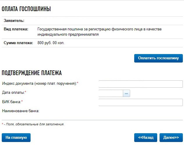 Госпошлина для регистрации ИП