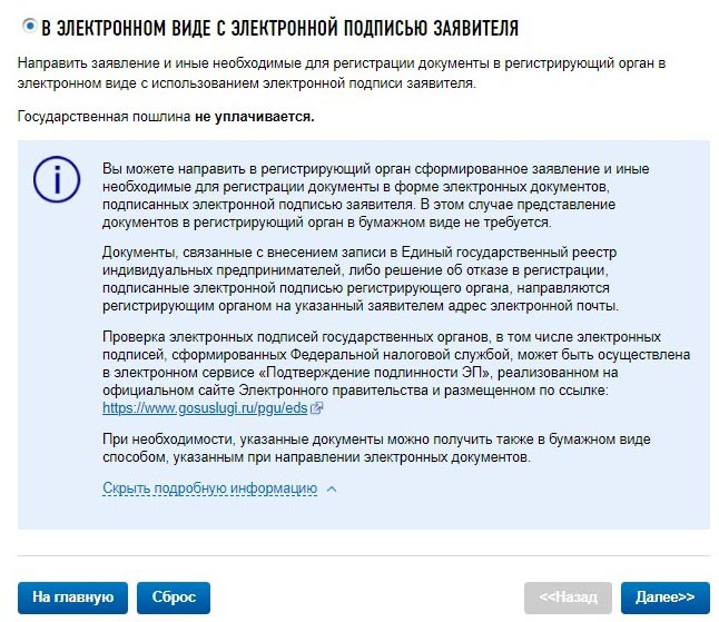Регистрация ИП на сайте ФНС с ЭЦП