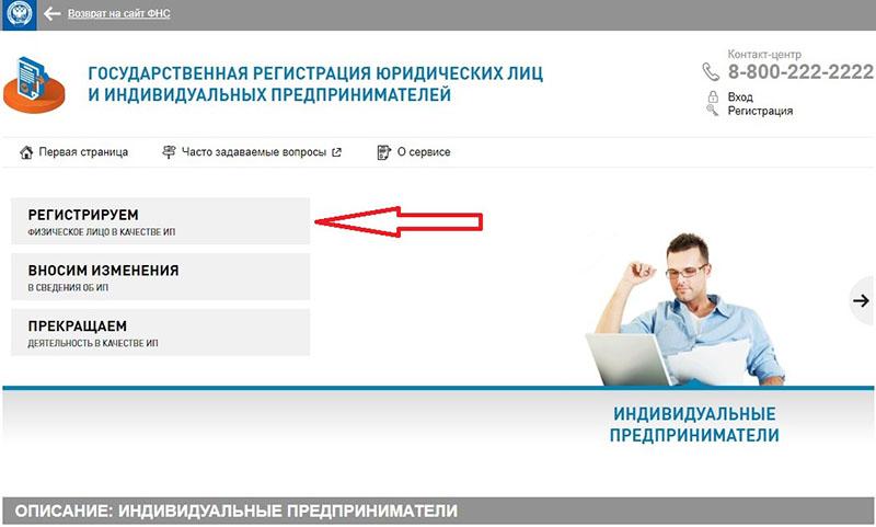 Зарегестрировать ИП через сайт ФНС