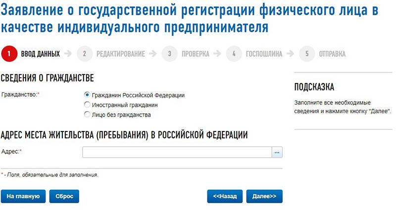 Гражданство при регистрации ИП
