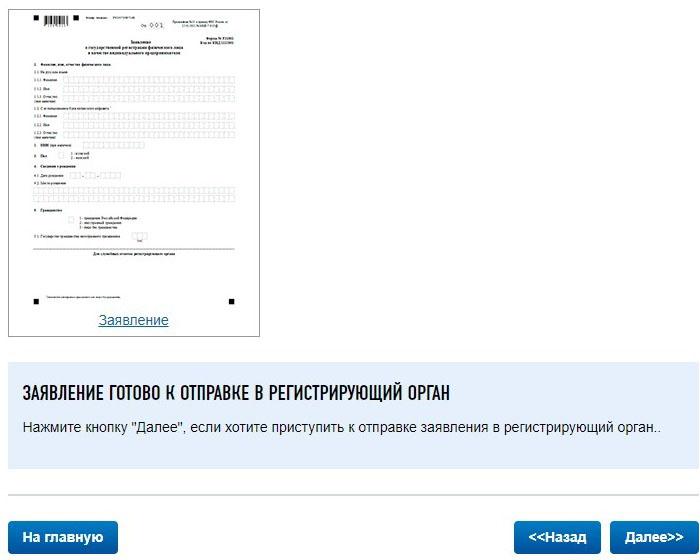 Заявление для регистрации ИП на сайте ФНС