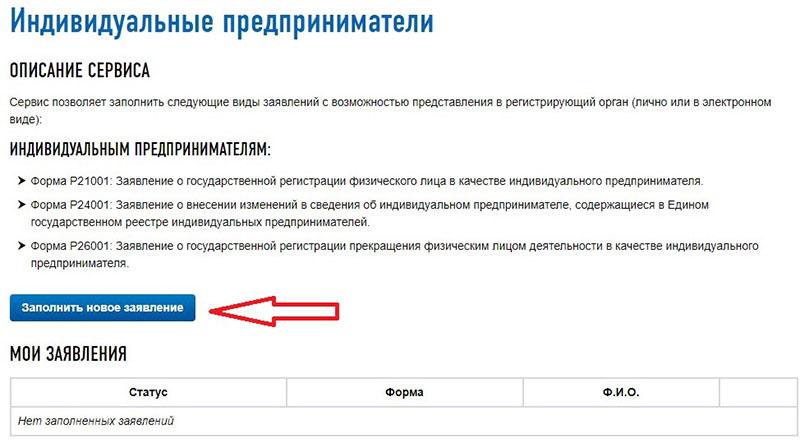 Заполнение завления для регистрации ИП