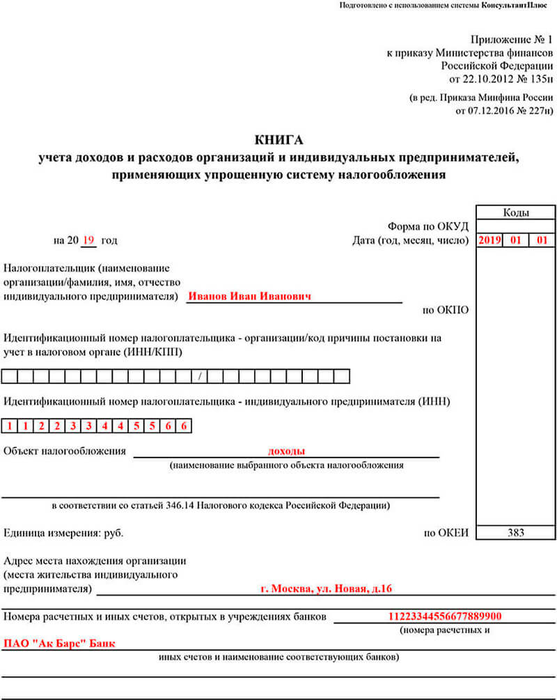 Титульник КУДиР