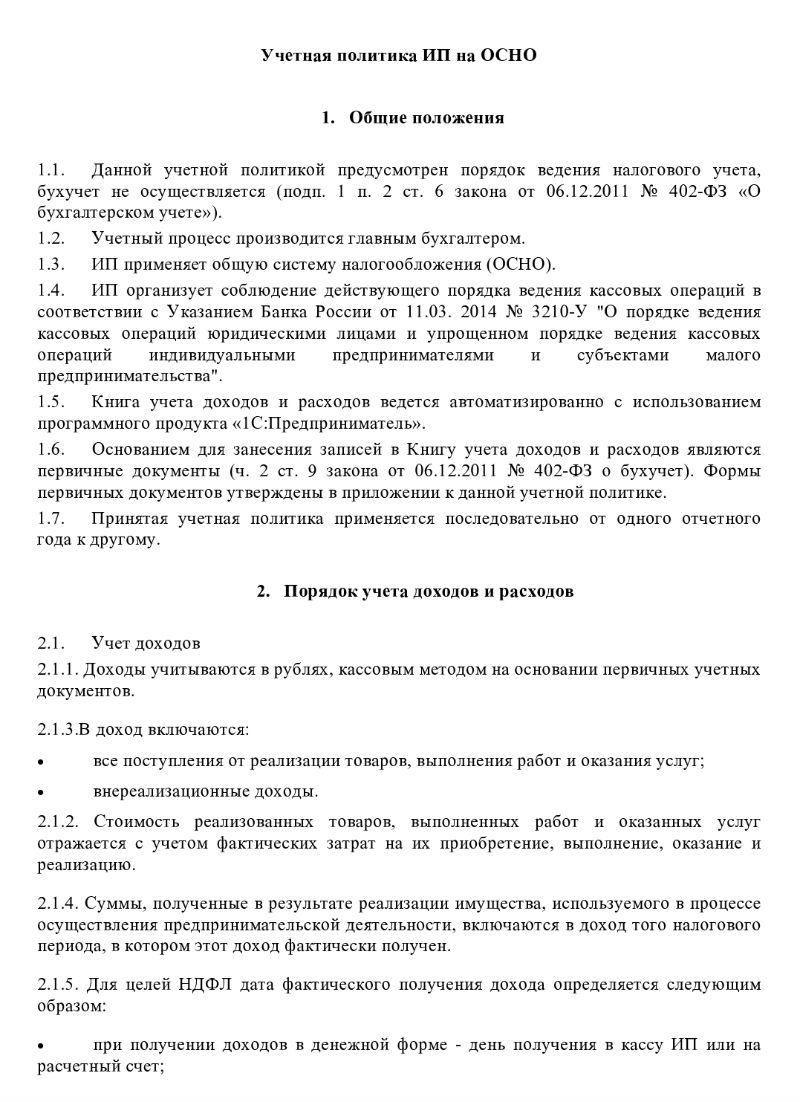 Образец учетной политики ИП на ОСНО лист 1