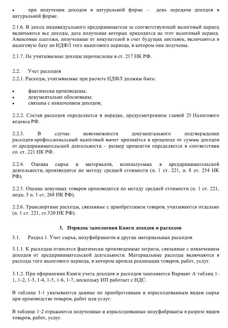 Образец учетной политики ИП на ОСНО лист 2