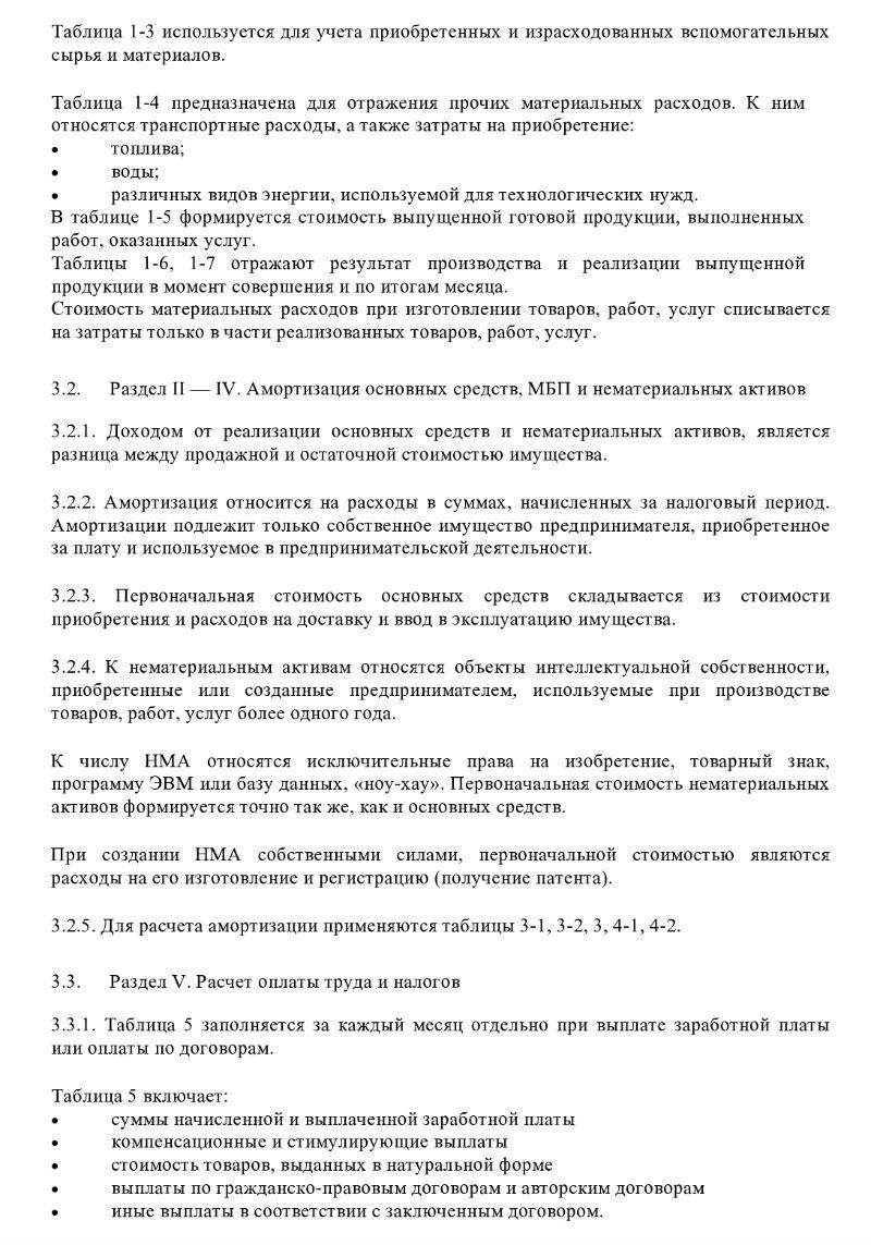 Образец учетной политики ИП на ОСНО лист 3