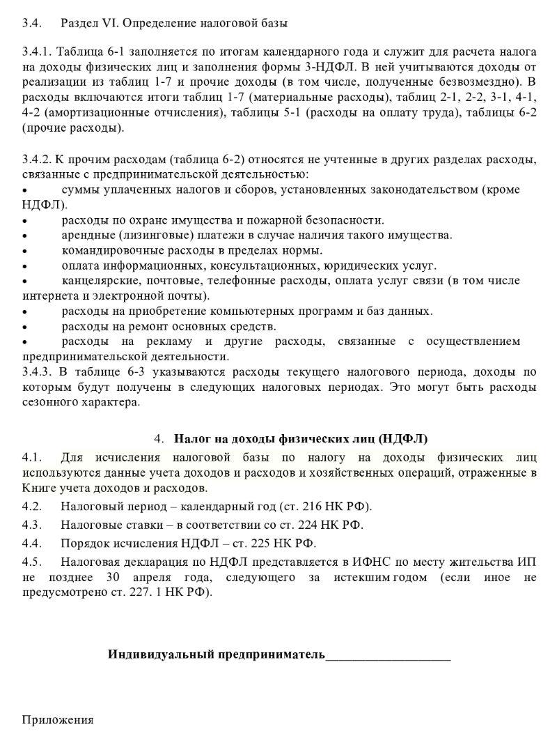 Образец учетной политики ИП на ОСНО лист 4
