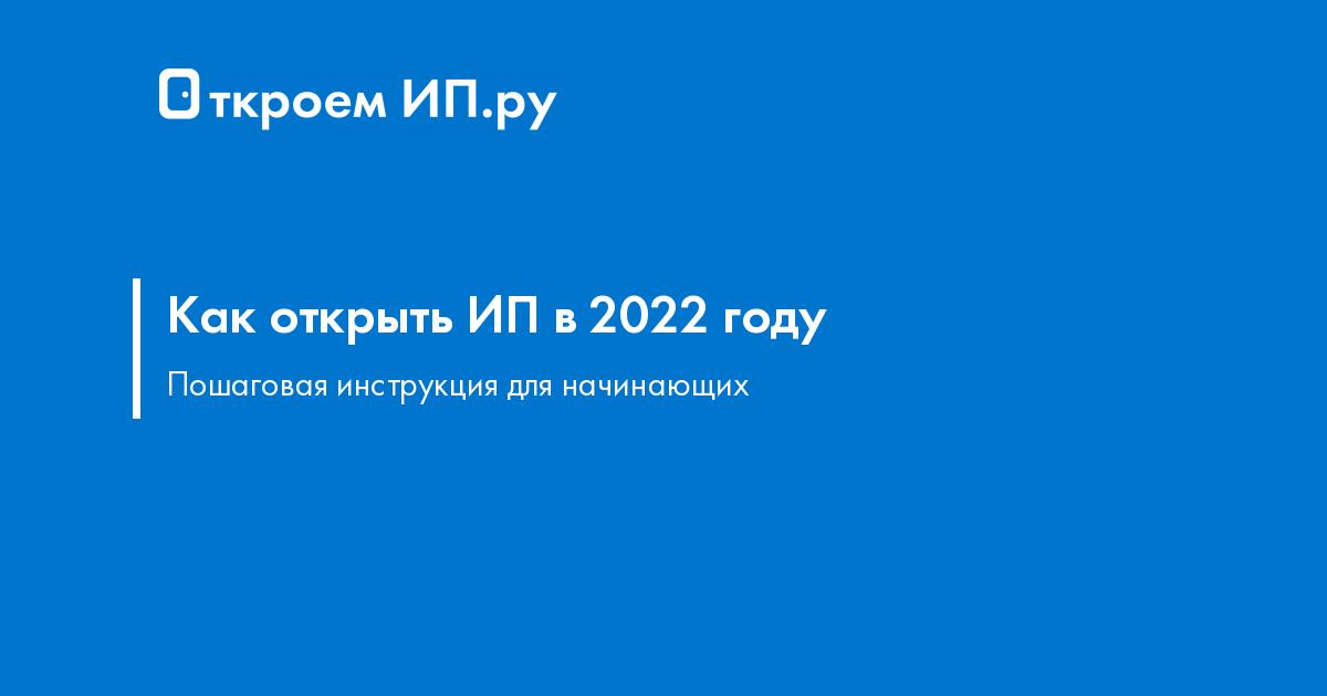 Как открыть ИП в 2020 году пошаговая инструкция для начинающих